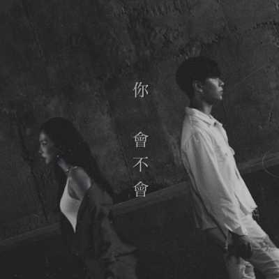 王霏霏(Fei) & 梁根榮 - 你會不會 - Single