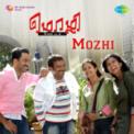 Free Download Balram Katrin Mozhiye (Male Vocals) Mp3