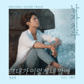 Free Download Lee Sora Into My Heart Mp3