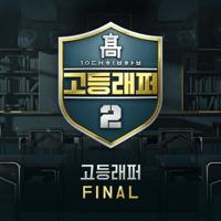 고등래퍼2 Final