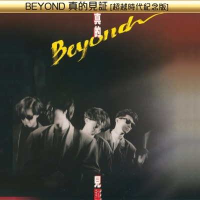 Beyond - Beyond真的见证 (超越时代纪念版)