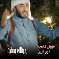 Gaynalk Bhaya (feat. Ghazwan Elfahd) Nour Al Zain