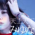 Free Download Miyuna Tenjo Tenge Mp3