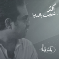 Free Download Rashed Al Majid Akthar Shakhs Beldonia Mp3