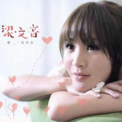 梁文音 - 爱,一直存在 (Deluxe Version)