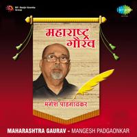 Shabdavachun Kalale Sare Jitendra Abhisheki MP3