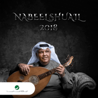 Alam Ahbaby Nabil Shuail MP3
