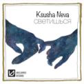 Free Download Ksusha Neva Сенсей Mp3