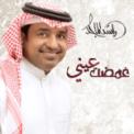 Free Download Rashed Al Majid Ghamt Eainy Mp3