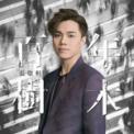 Free Download Hins Cheung 百年樹木 Mp3
