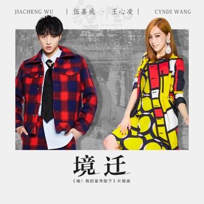 王心凌 & 伍嘉成 - 境遷 (電視劇《哦! 我的皇帝陛下》片尾曲) - Single