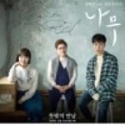 download lagu Yang Hee Eun & AKMU The Tree