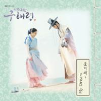 My Dream - Yoonmirae