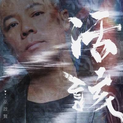 巫啟賢 - 活該 - Single