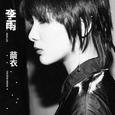 李雨 - 繭衣 - Single