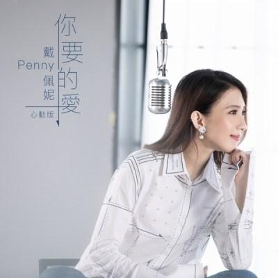 戴佩妮 - 你要的愛 (心動版) - Single