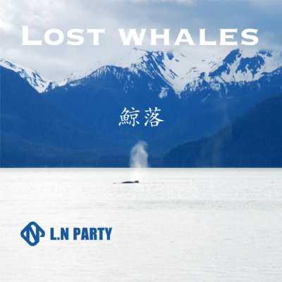 昨夜派對 - 鯨落 - Single