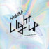 UP10TION - Light Up - EP