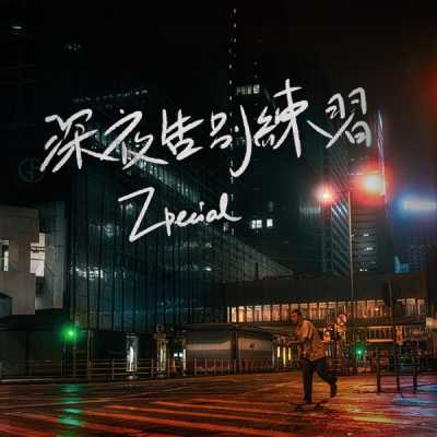 Zpecial - 深夜告別練習 - Single