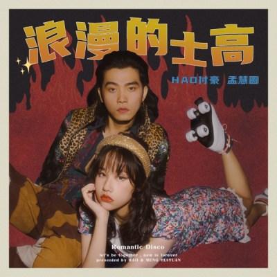 HAO付豪 & 孟慧圓 - 浪漫的士高 - Single