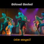 Ravana Brothers - Kiththane Kinaththe (feat. Malinda Wijekoon & Yohan Ranasinghe)