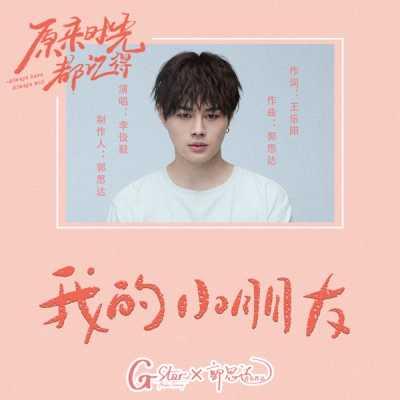 李俊毅 - 我的小朋友 (網劇《原來時光都記得》片尾曲) - Single