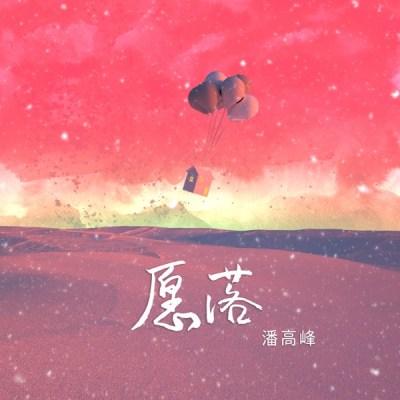 潘高峰 - 願落 - Single