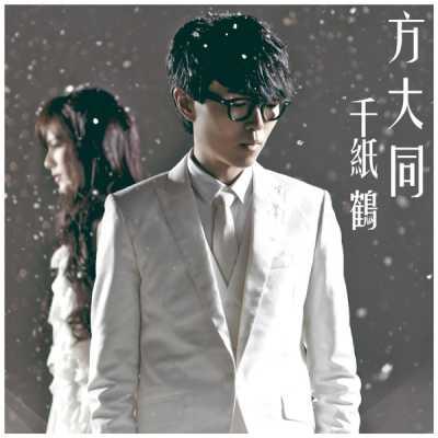 方大同 - 千纸鹤 - Single