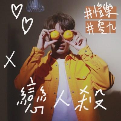陳零九 - 戀人殺 (feat. 愷樂) - Single