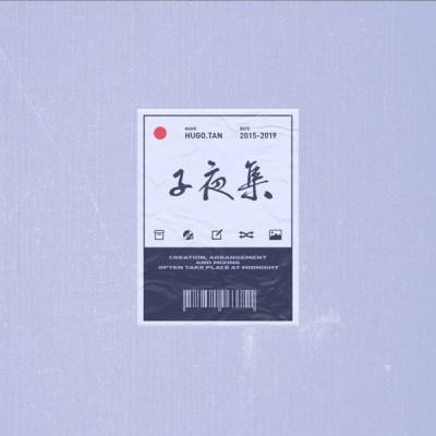 彭坦 - 子夜集