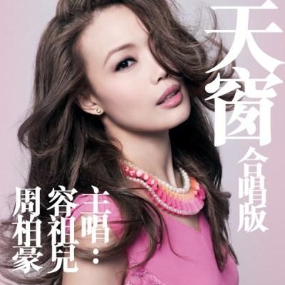 容祖儿 & 周柏豪 - 天窗 (合唱版) - Single