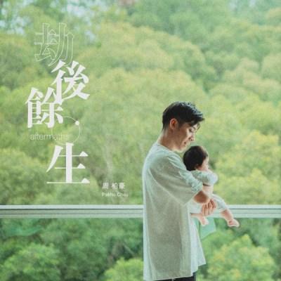 周柏豪 - 劫後餘生 - Single