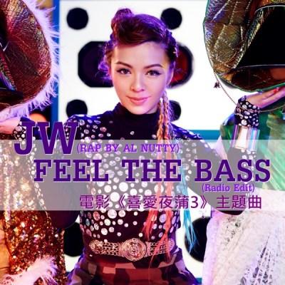 JW - Feel the Bass (电影《喜爱夜蒲3》主题曲) [Radio Edit] - Single