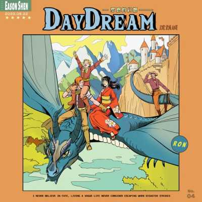 沈以誠 - 羅恩的幻想(Daydream) - Single