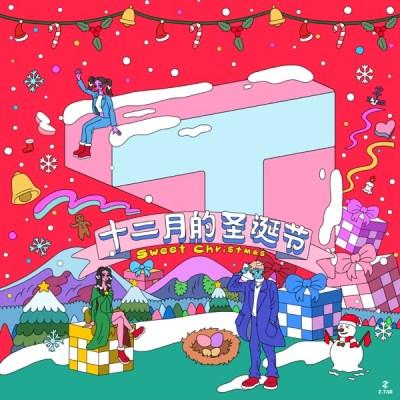 黃子韜, 徐藝洋 & 石璽彤 - 十二月的聖誕節 - Single
