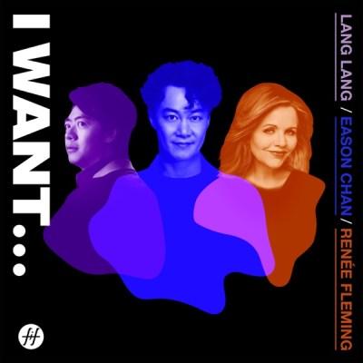 陳奕迅, 芙蕾明 & 郎朗 - I Want... - Single
