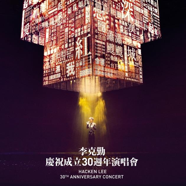 李克勤慶祝成立30週年演唱會 by Hacken Lee on Apple Music