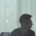 Free Download Pakho Chau Utopia (Theme from TV Drama