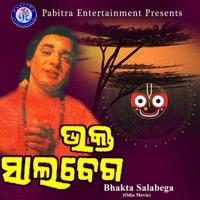 Ahe Nila Saila Sri Bhikari Bal MP3