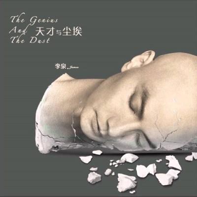 李泉 - 天才與塵埃