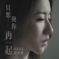 Free Download HANA Love You Again (Ending Theme from TV Drama