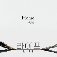 LIFE (Original Television Soundtrack), Pt. 1 (Home) Ha Dong Qn MP3