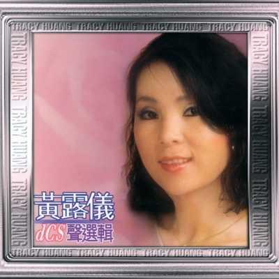 Tracy Huang - 20世纪光辉印记DCS声选辑-黄露仪