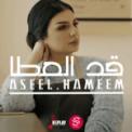 Free Download Aseel Hameem Gad El Ata Mp3