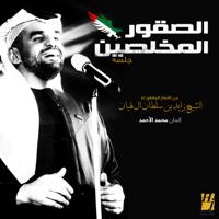 Al Soqoor Al Mokhleseen Hussain Al Jassmi MP3