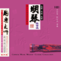 Free Download 陈雷激 酒狂 Mp3