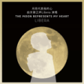 Free Download Libera The Moon Represents My Heart - 月亮代表我的心 Mp3