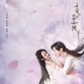 Free Download Mao Bu YI 不染 (主題曲) Mp3
