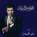 Free Download Majed Al Mohandes Rofouf Al Thekrayat Mp3