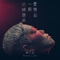 Free Download Eman Lam 愛情是一種法國甜品 Mp3
